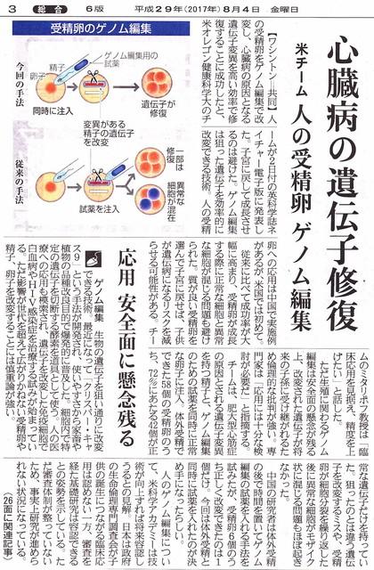 受精卵のゲノム編集を用いた肥大型心筋症の治療を報じる新聞記事