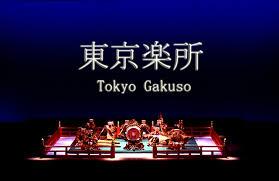 東京楽所のポスター