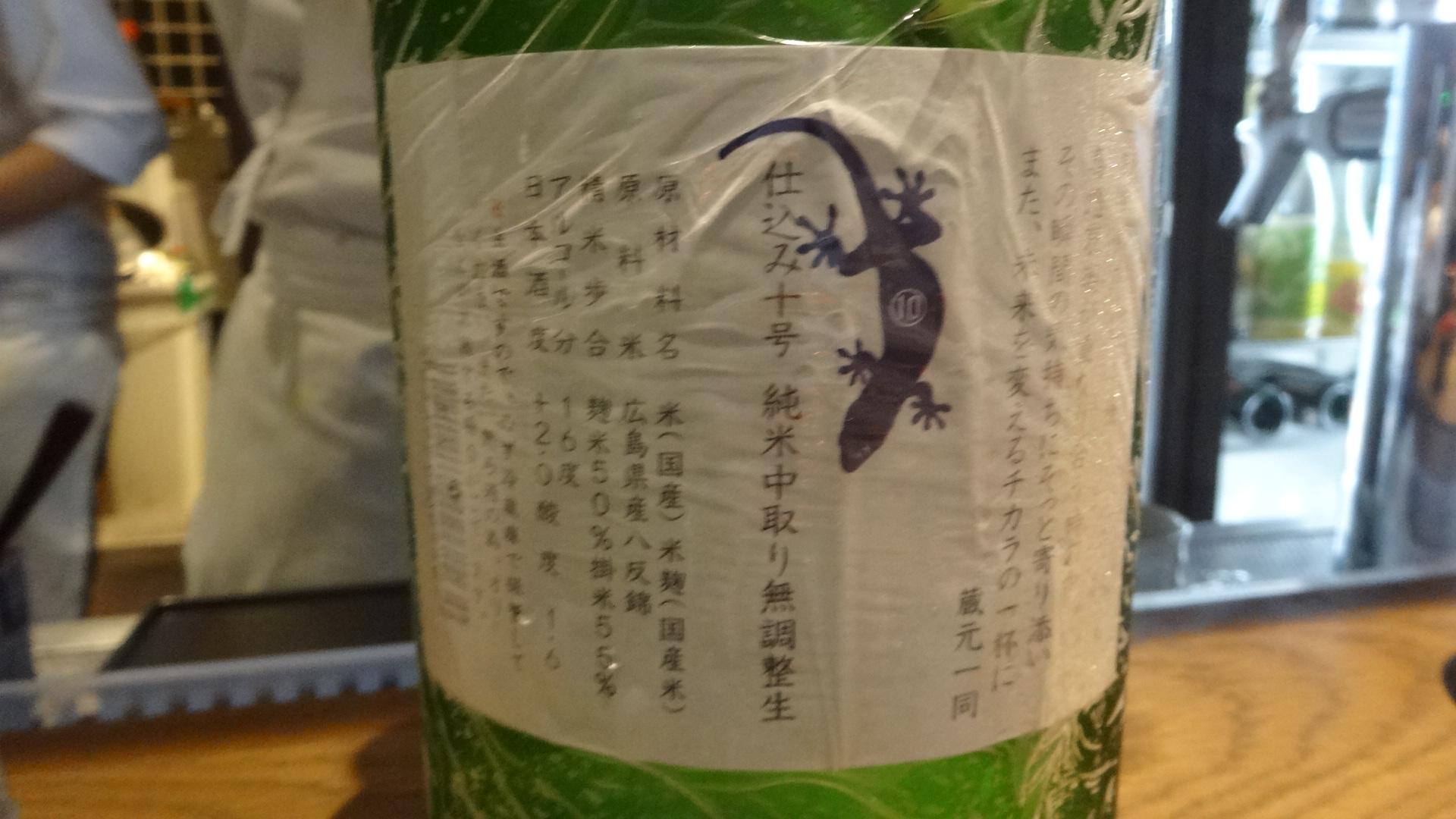 瓶の裏側に書かれたヤモリのイラスト