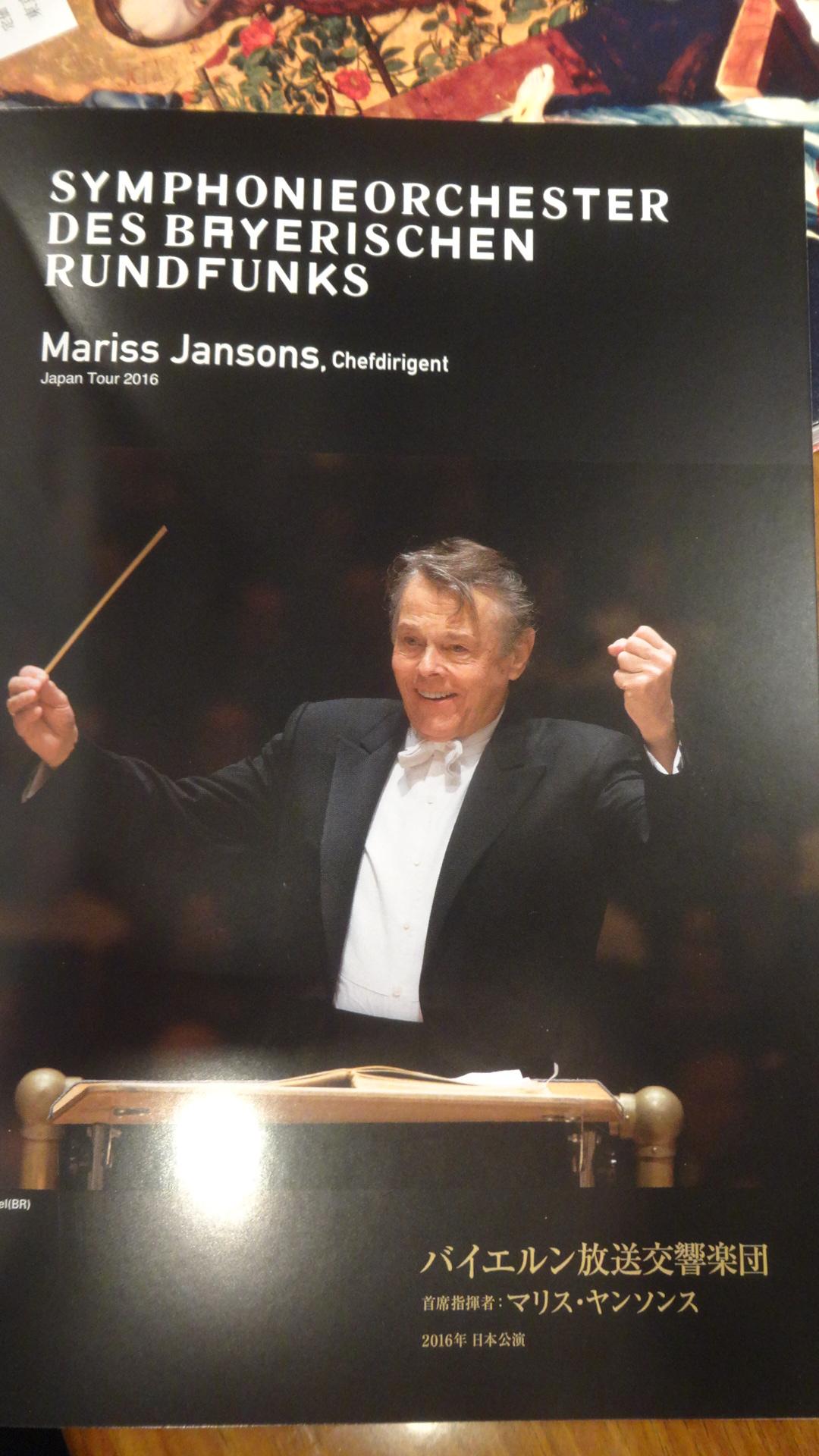 バイエルン放送交響楽団のコンサートのプログラム