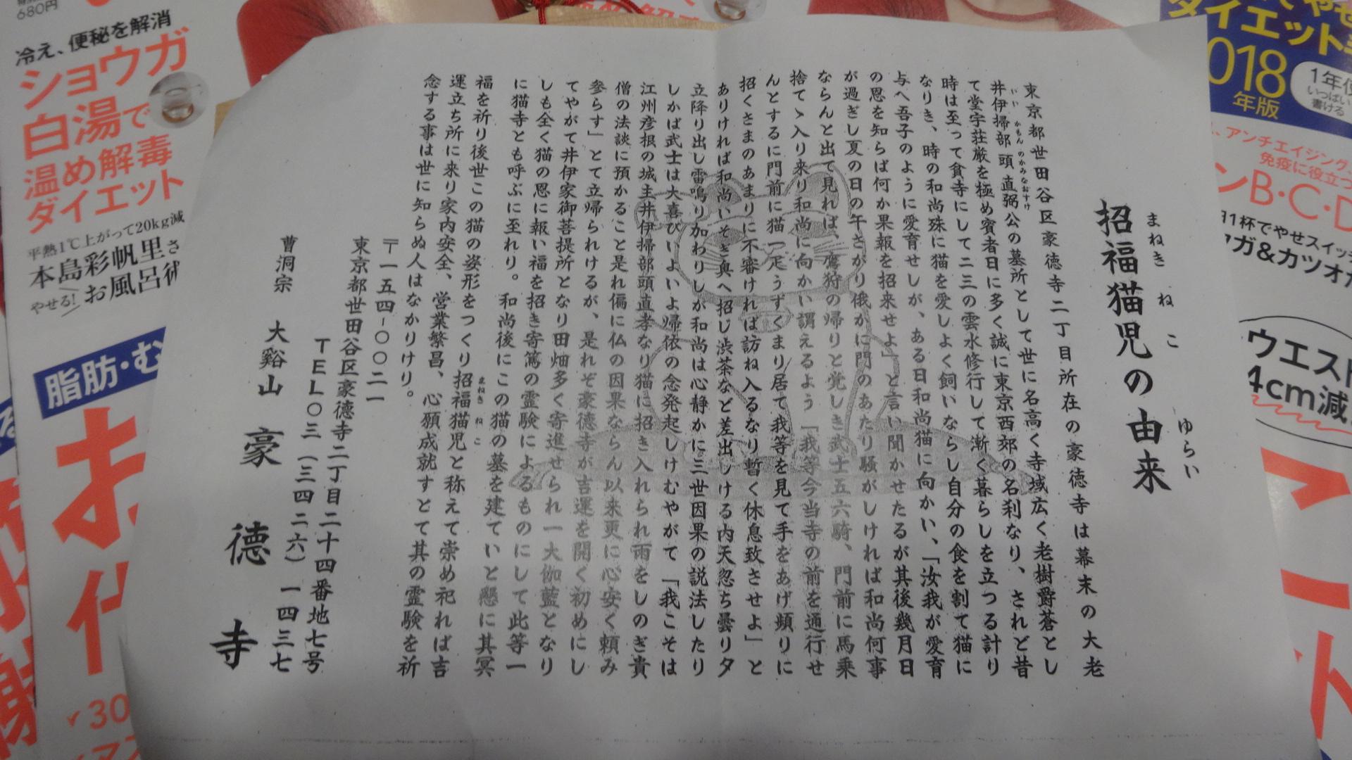 豪徳寺の名前の由来が書かれたしおり