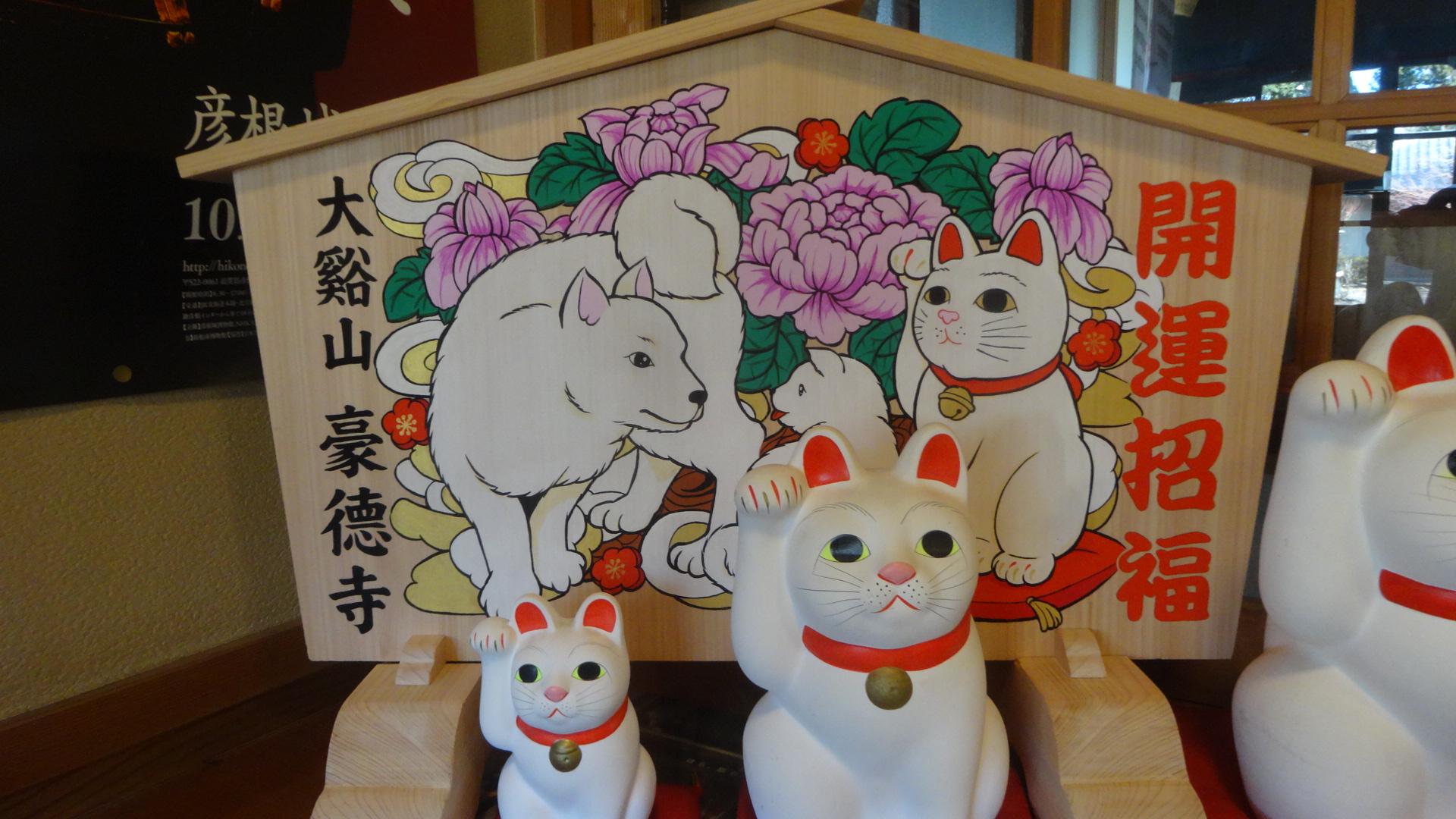 ワンコとニャンコが描かれた豪徳寺の新年の絵馬
