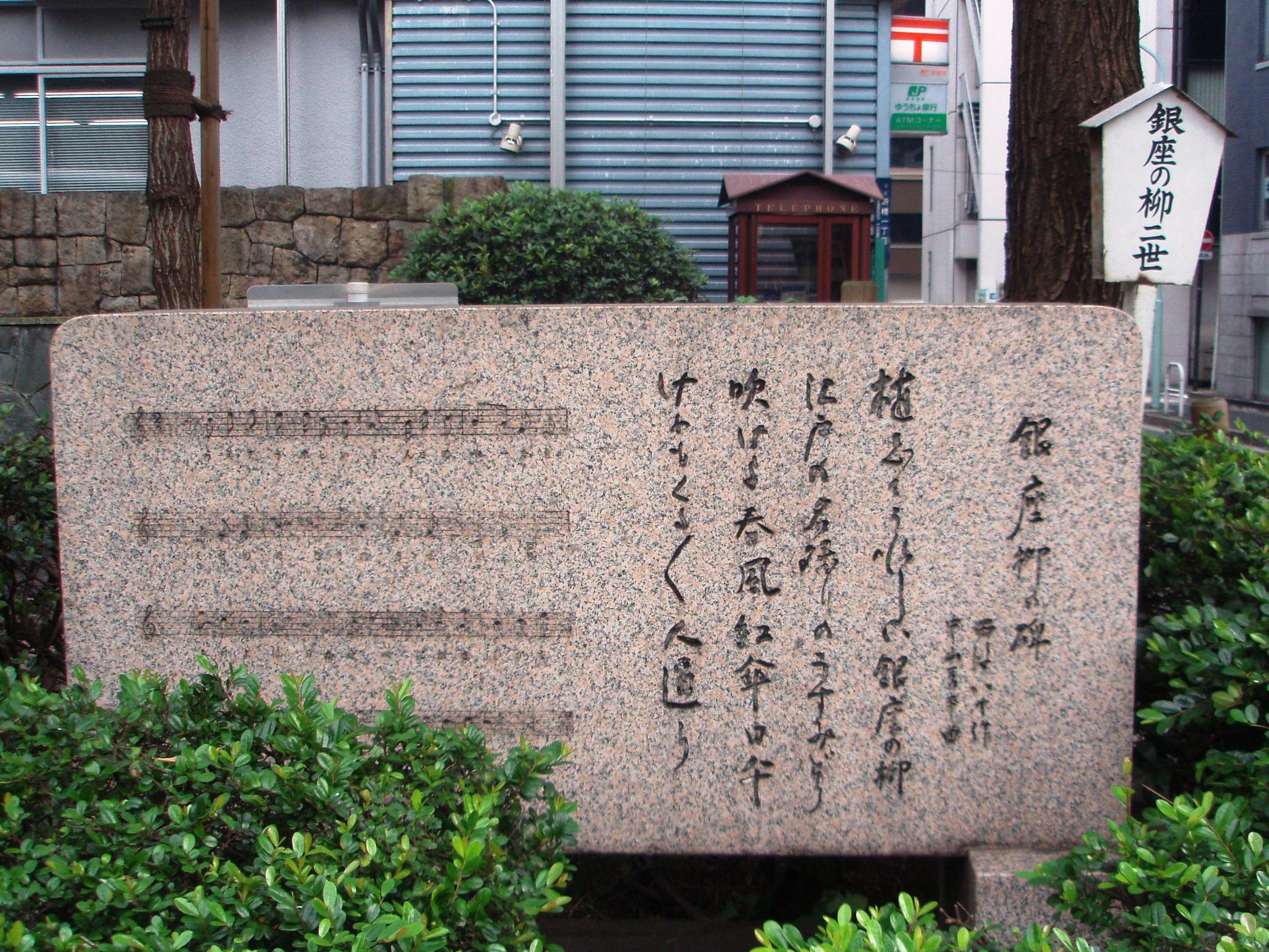 江戸のなごりの うすみどり の歌詞が刻まれた記念碑の写真