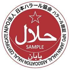 日本ハラール協会のマーク