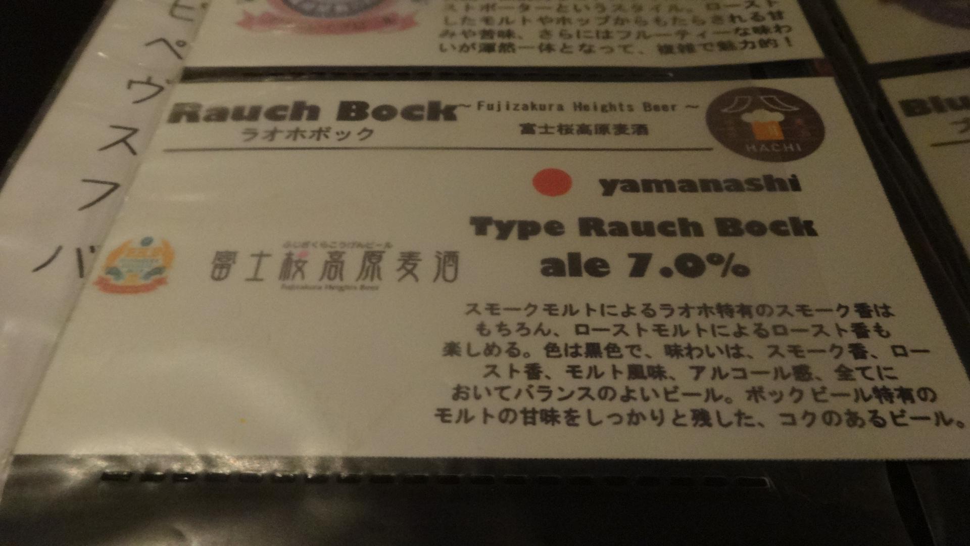 メニューにある山梨のボックビールのカード