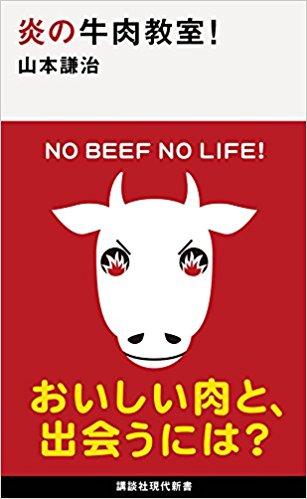 炎の牛肉教室! という本の表紙