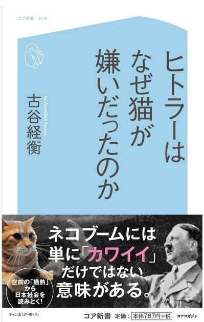 「ヒトラーはなぜ猫が嫌いだったのか」という文庫本の表紙