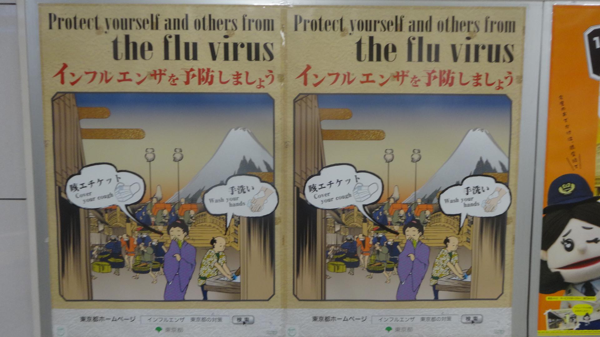 インフルエンザ予防のメトロの駅広告