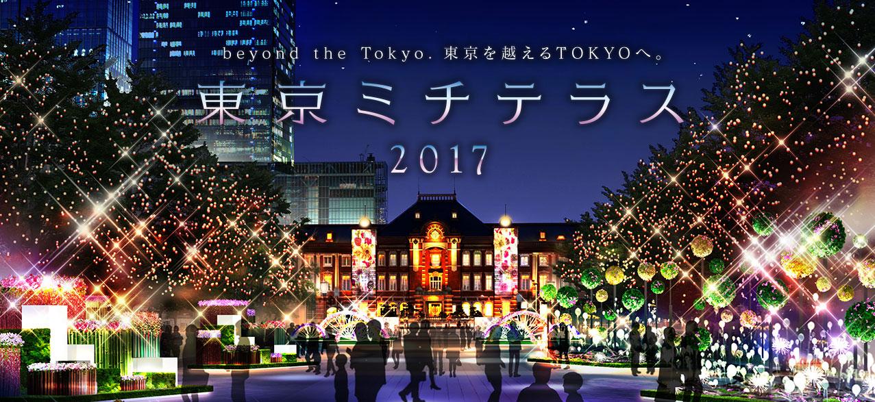 東京ミチテラスのパンフレット
