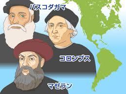 新大陸の発見と植民地の開拓