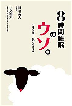 「8時間睡眠のウソ」という本の表紙