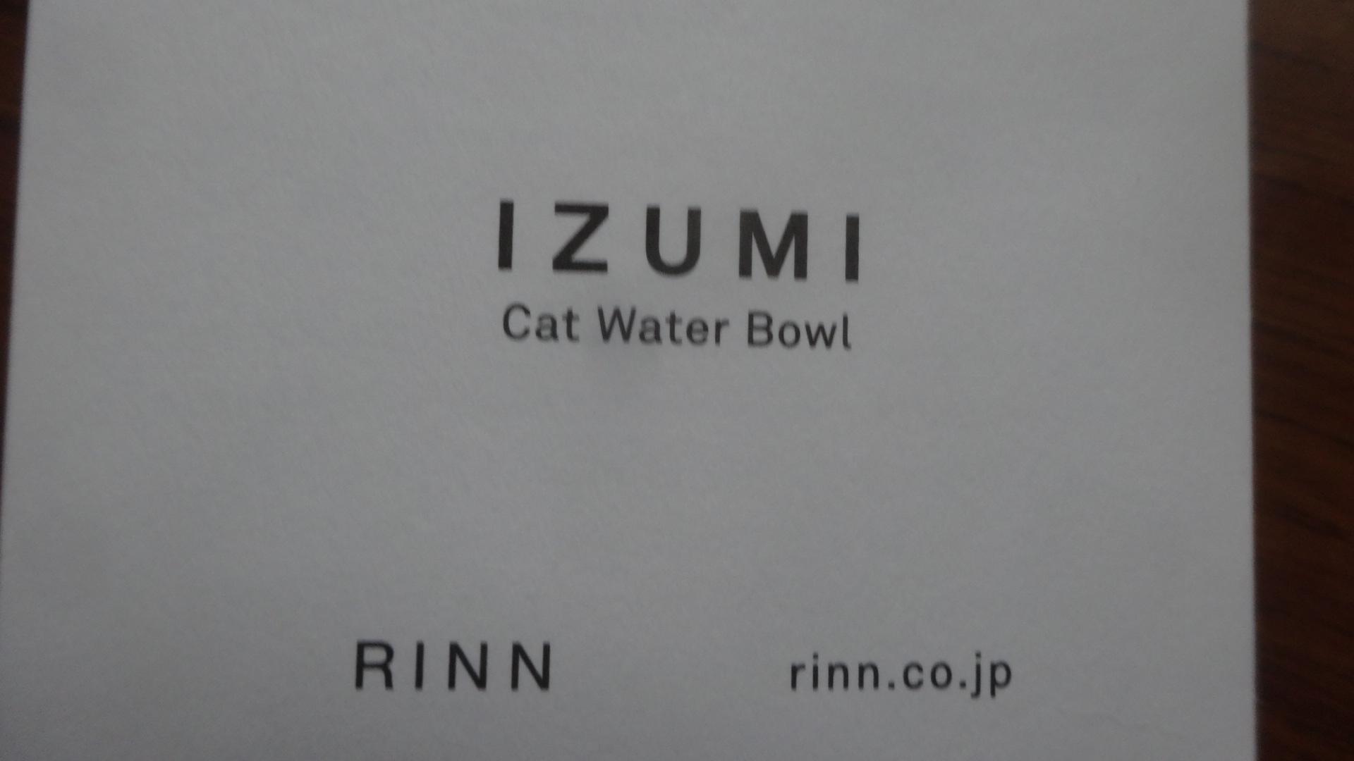 IZUMIと書かれたカード