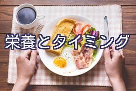 良い朝食 悪い夜食