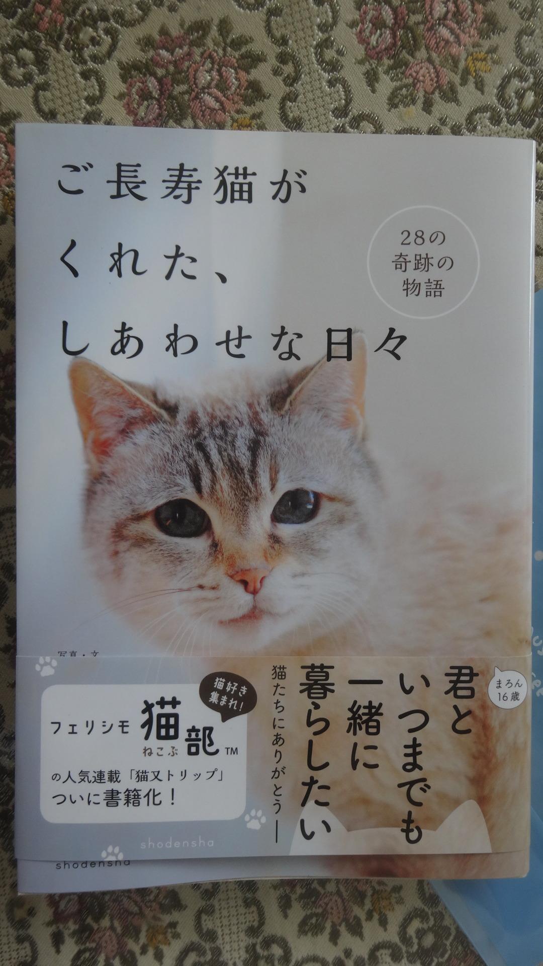ご長寿猫がくれた しあわせな日々 という本の表紙