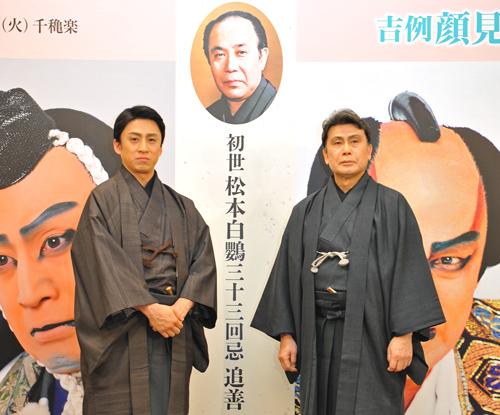 染五郎と幸四郎