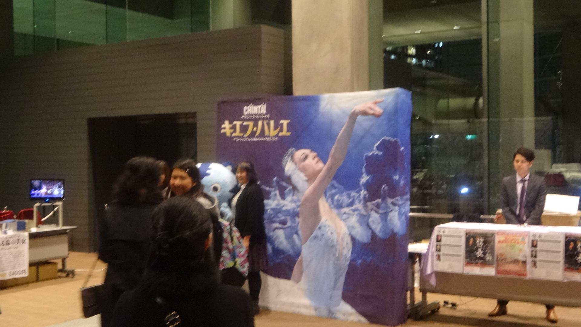 会場にあったキエフ・バレエの看板