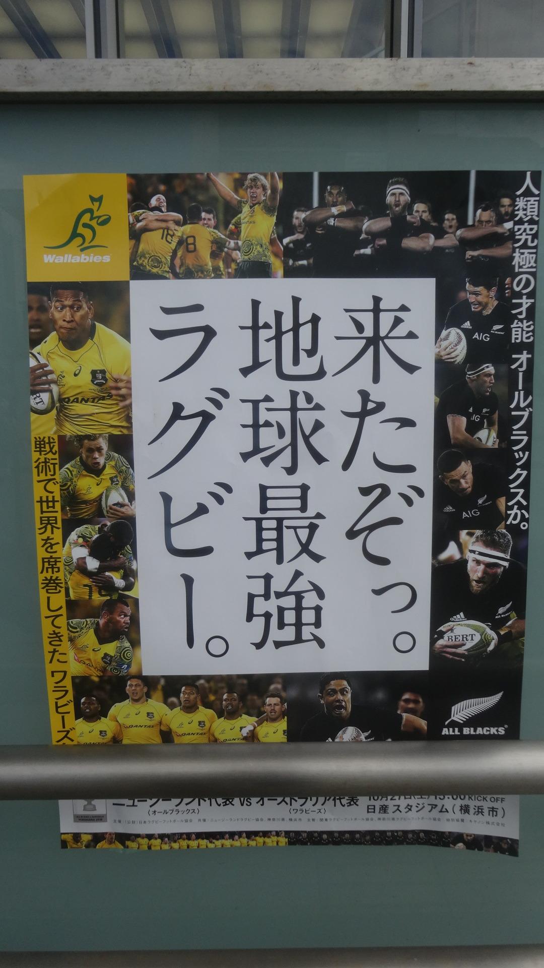 道に貼られていたポスター