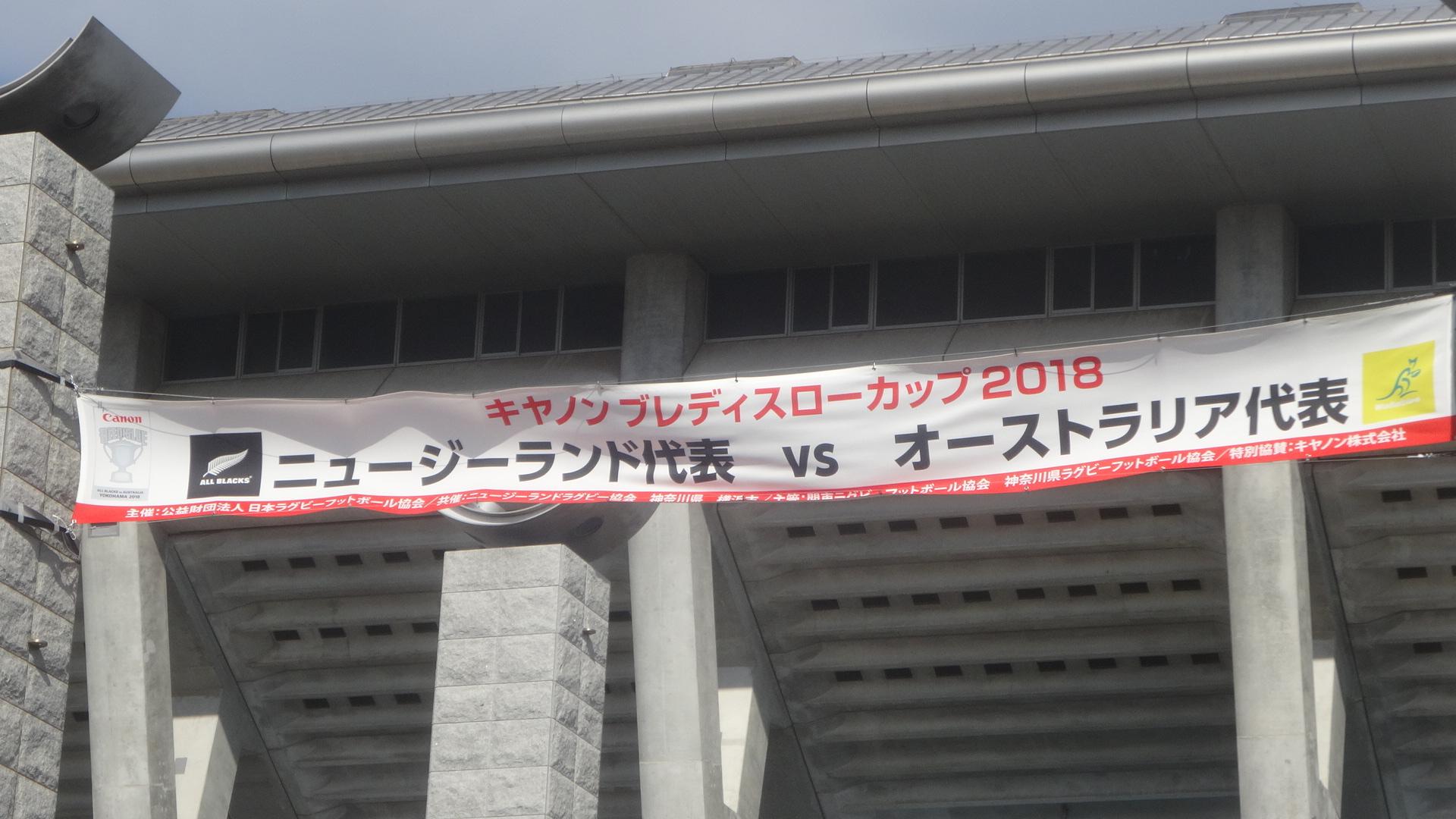 スタジアムに掲げられたプレディースローカップ2018の垂れ幕