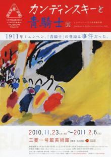 カンディンスキー展のポスター
