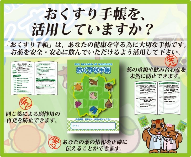 お薬手帳の効果的な利用を勧めるポスター