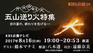 京都五山の送り火 のテレビ画面