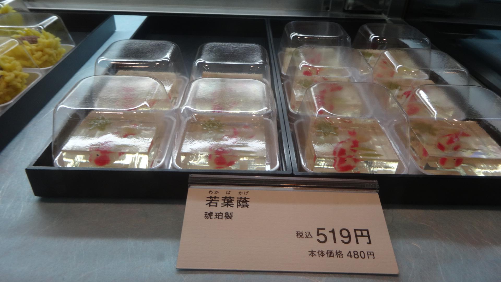 金魚が泳いでいるように見える和菓子