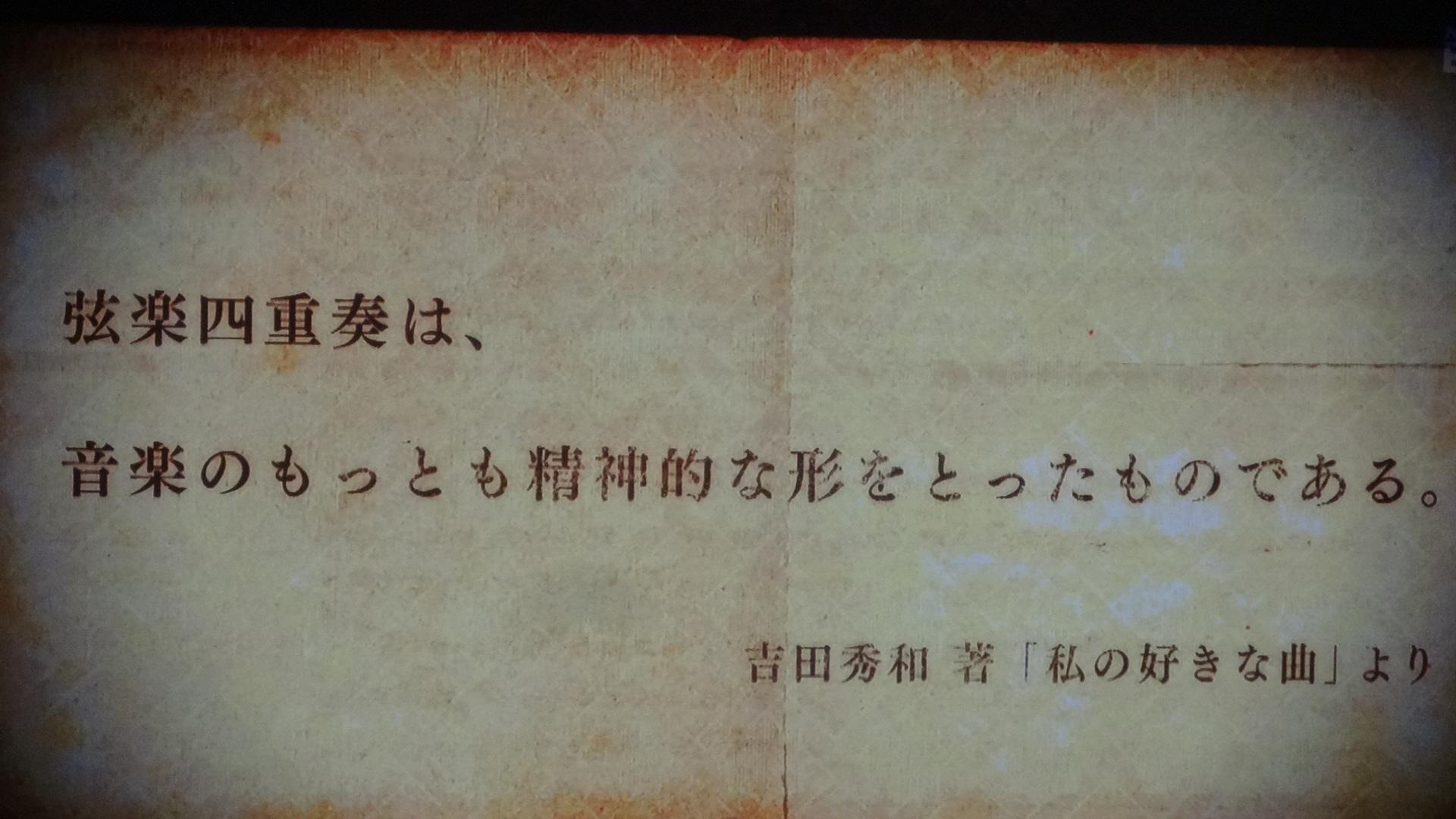 弦楽四重奏について吉田秀和さんが語った言葉が記されたカード1