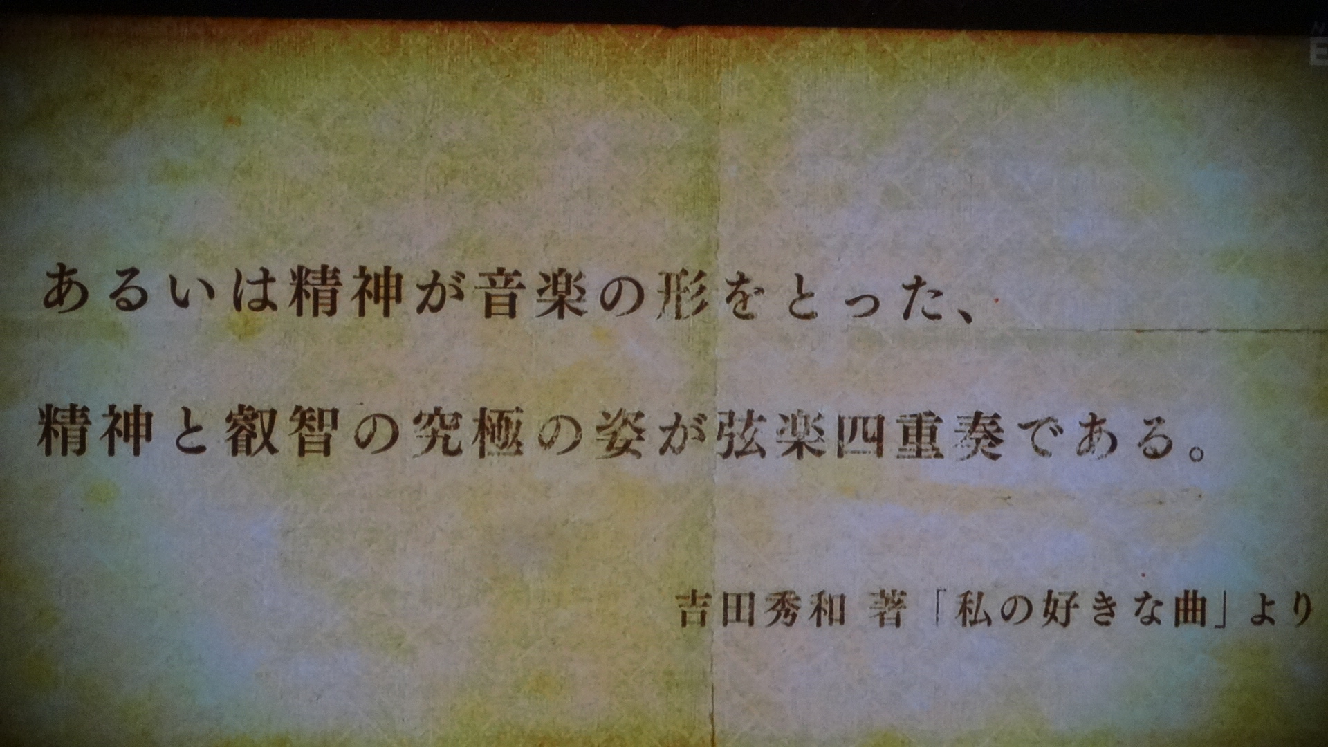弦楽四重奏について吉田秀和さんが語った言葉が記されたカード2