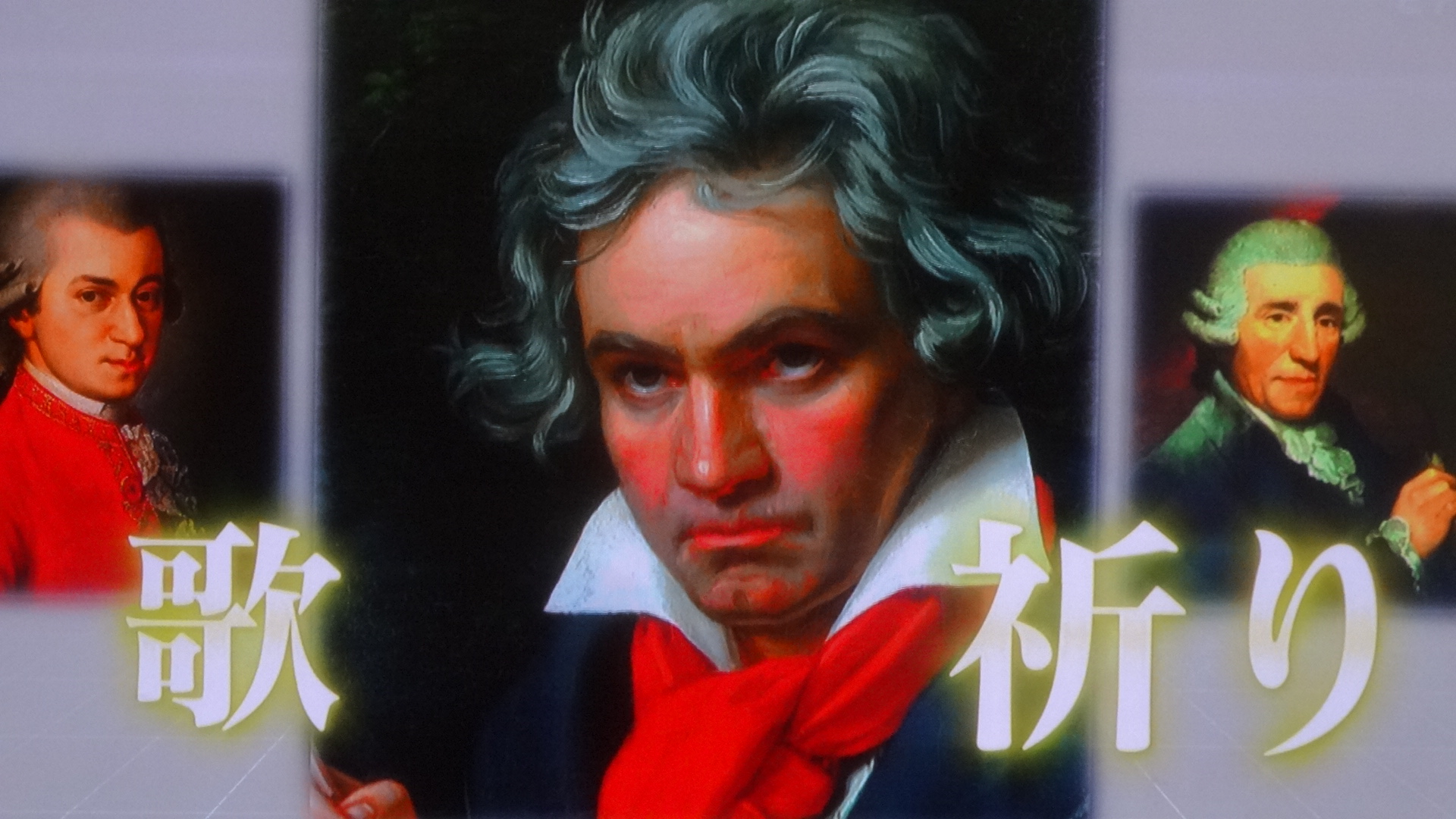 ベートーベンの肖像画