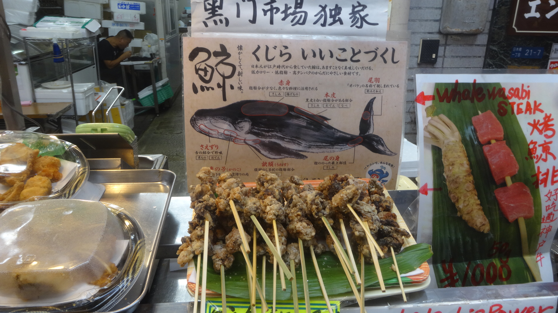店前に並ぶクジラの食品