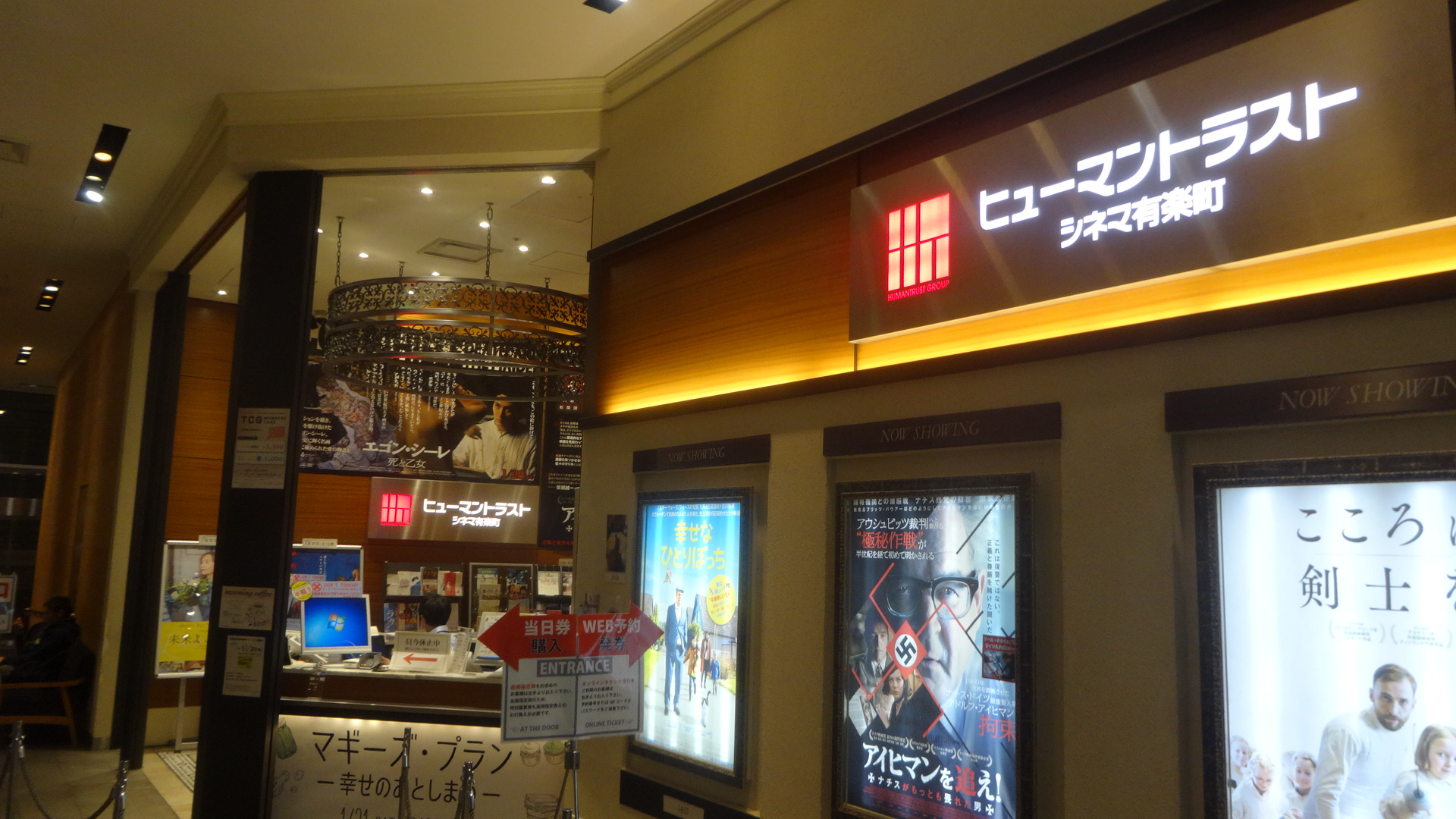 有楽町の映画館の入口