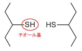 チオール基の構造図