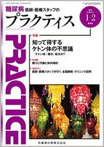 オタク系の糖尿病専門誌のケトン体特集号の表紙