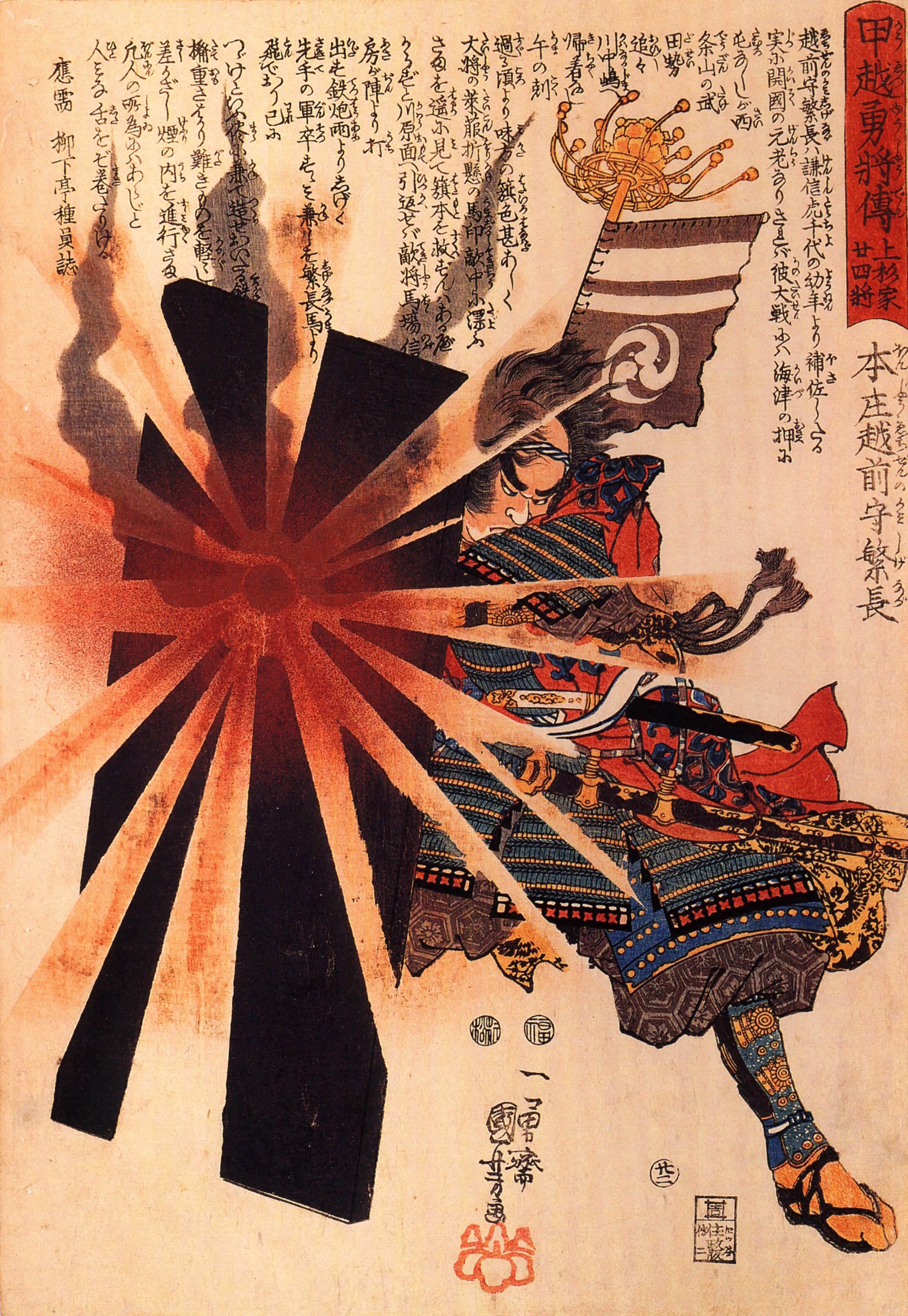 大胆な武者絵が描かれた豪快な作品