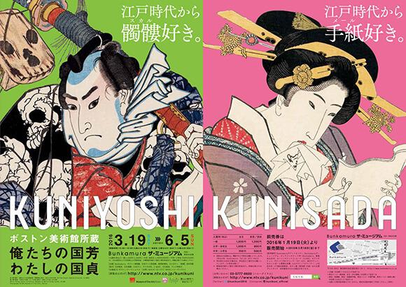 国貞・国芳展のポスター