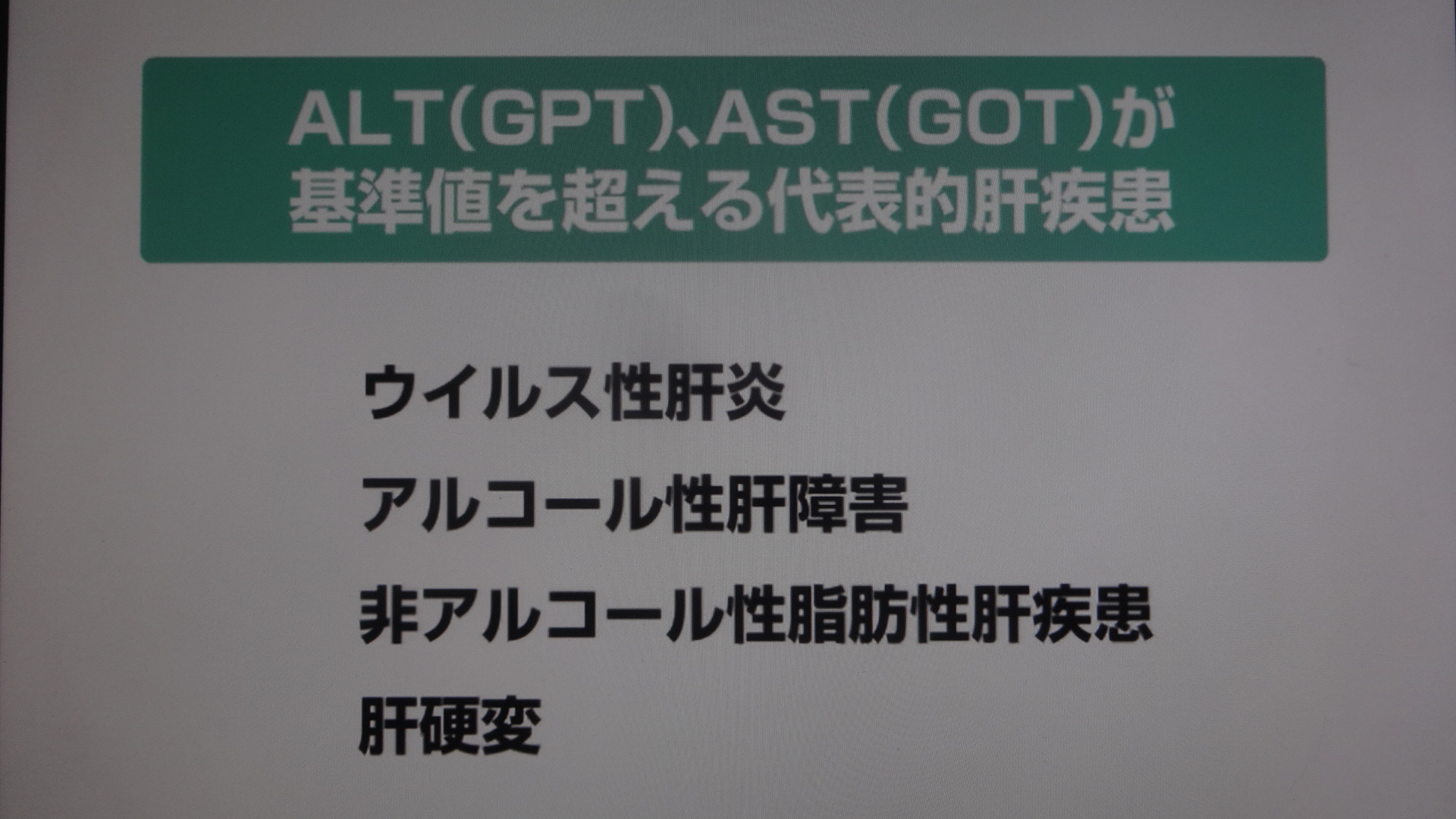 AST ALTが異常値を示す疾患のまとめ