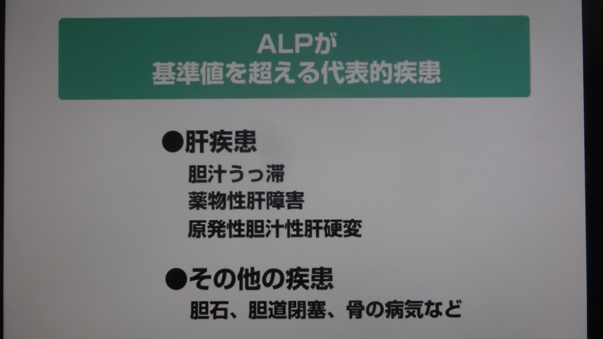 ALPが高値を示す疾患をまとめた図
