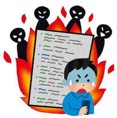 インターネット社会で炎上している様子