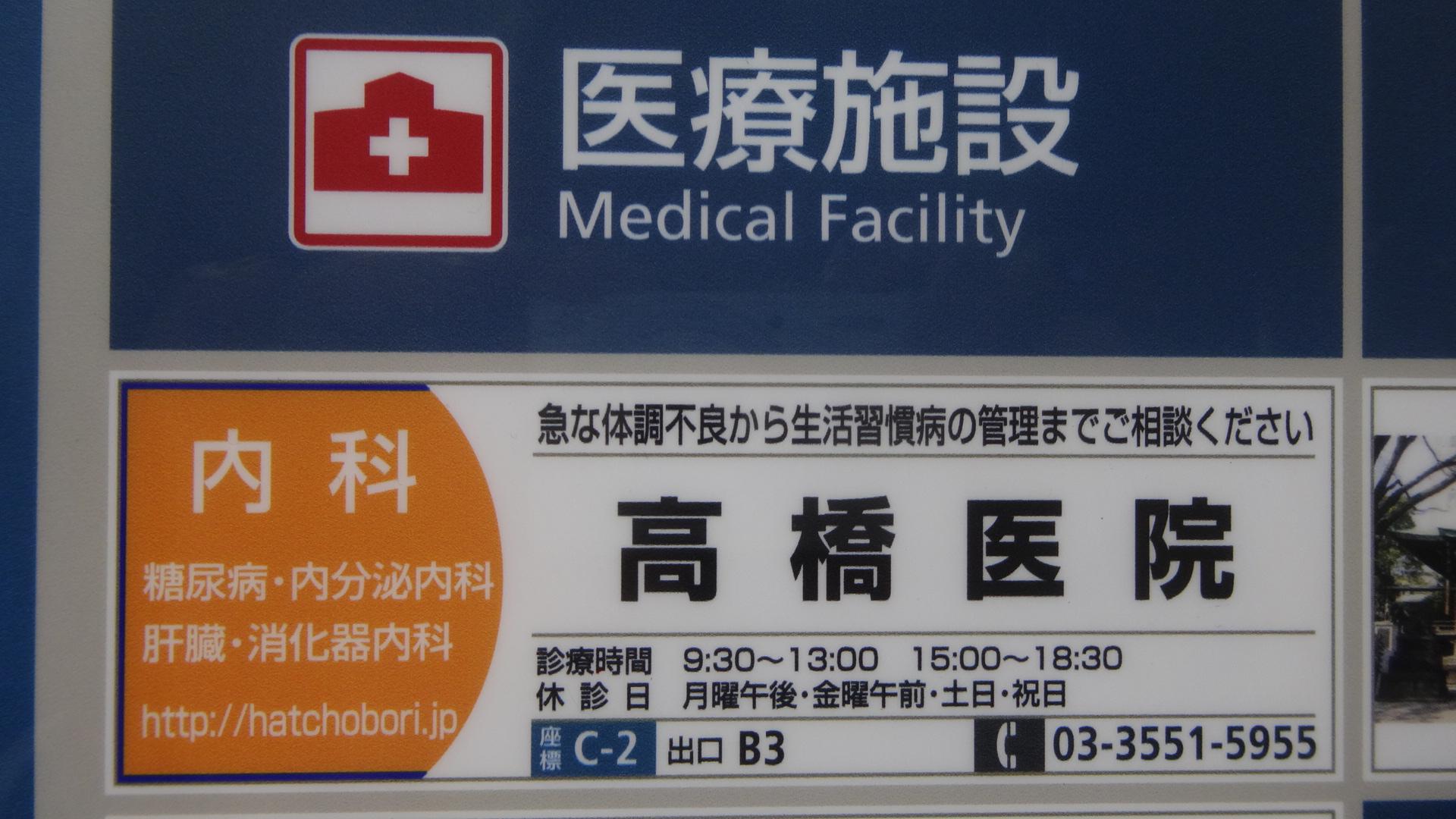 広告スペースに出ている医院の広告