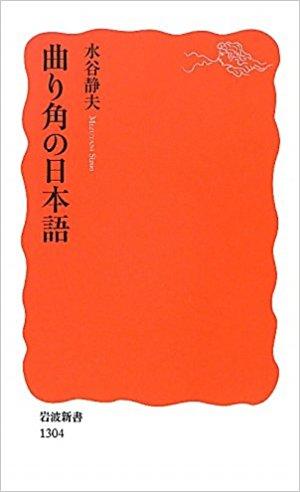曲がり角の日本語という本の表紙