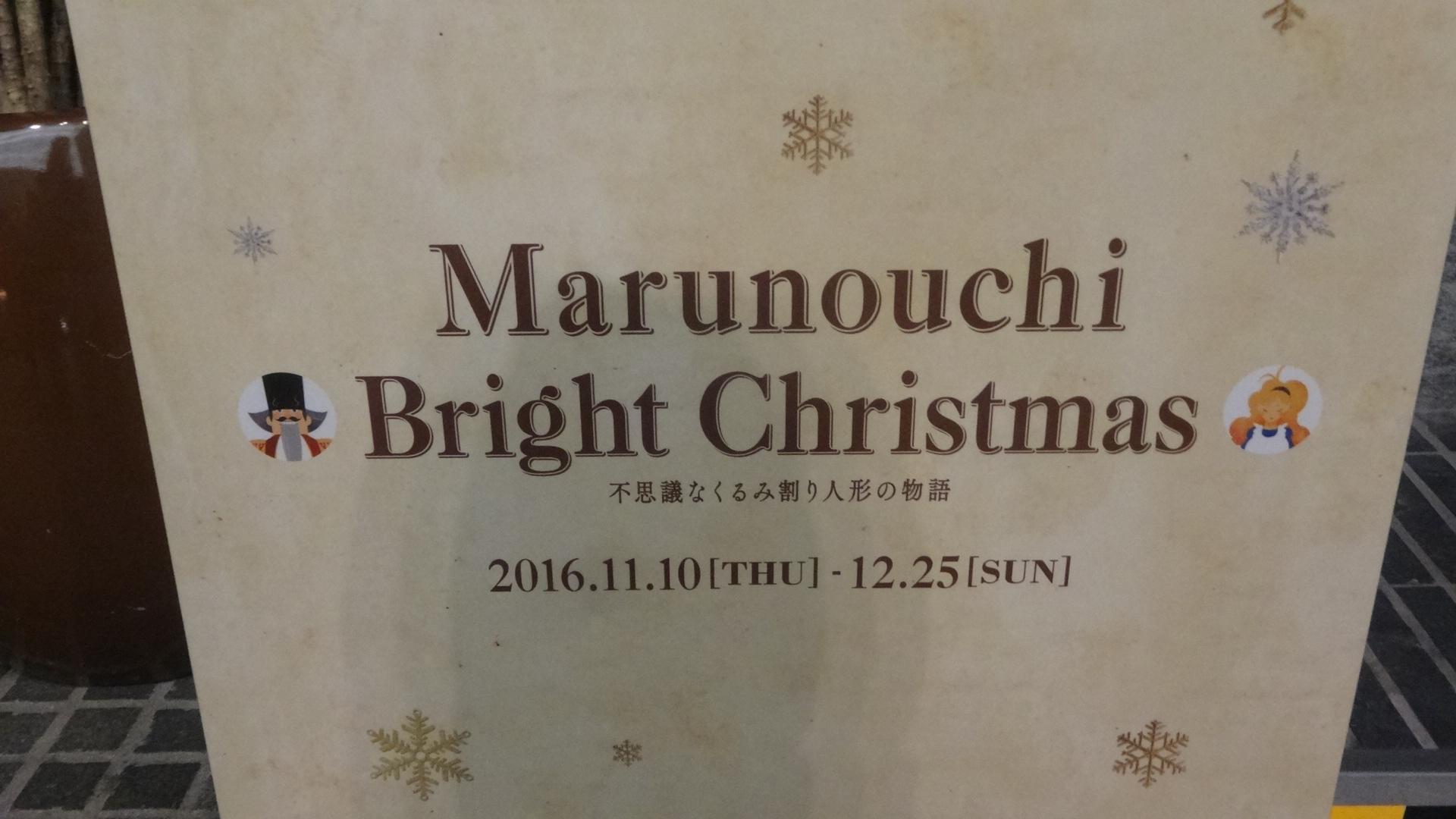 Marunouchi Bright Christmas 不思議なくるみ割り人形の物語の看板