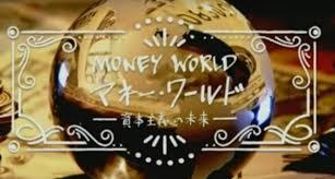NHK番組 マネー・ワールド 資本主義の未来 の画面