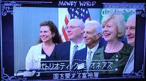 国を愛する富裕層運動を行っている人たちの様子