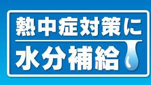 経口補水液の補給の重要性を訴えるポスター