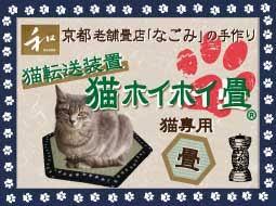 猫ホイホイ畳の写真