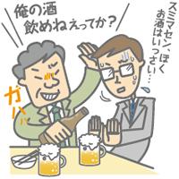 飲み相手に酒を強いる人のイラスト