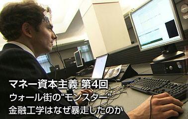 コンピューターに向い金融工学的技術を駆使する人