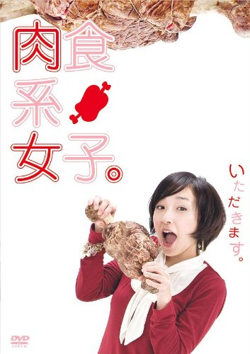 肉食女子のポスター
