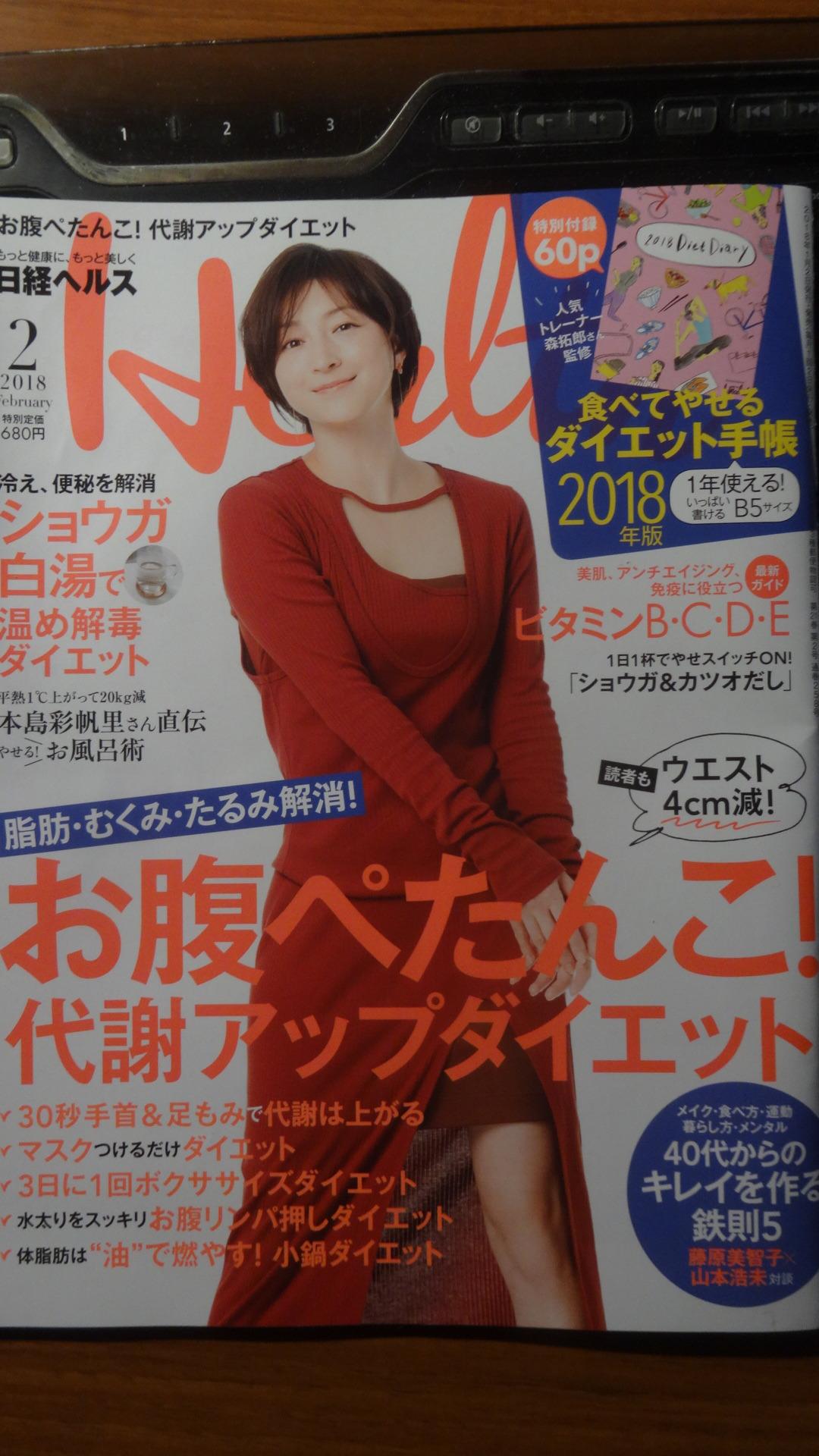 日経ヘルス・2018年2月号の表紙