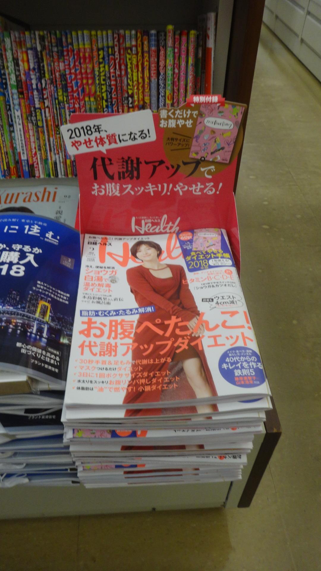 日本橋丸善の雑誌コーナーに置かれていた日経ヘルス・2018年2月号